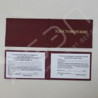 Удостоверение (пропуск) 95х65мм, пухлое, бумвинил, с вклейкой